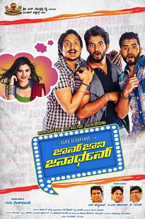 John Jani Janardhan 2018 Hindi 300MB Movie HDRip 480p