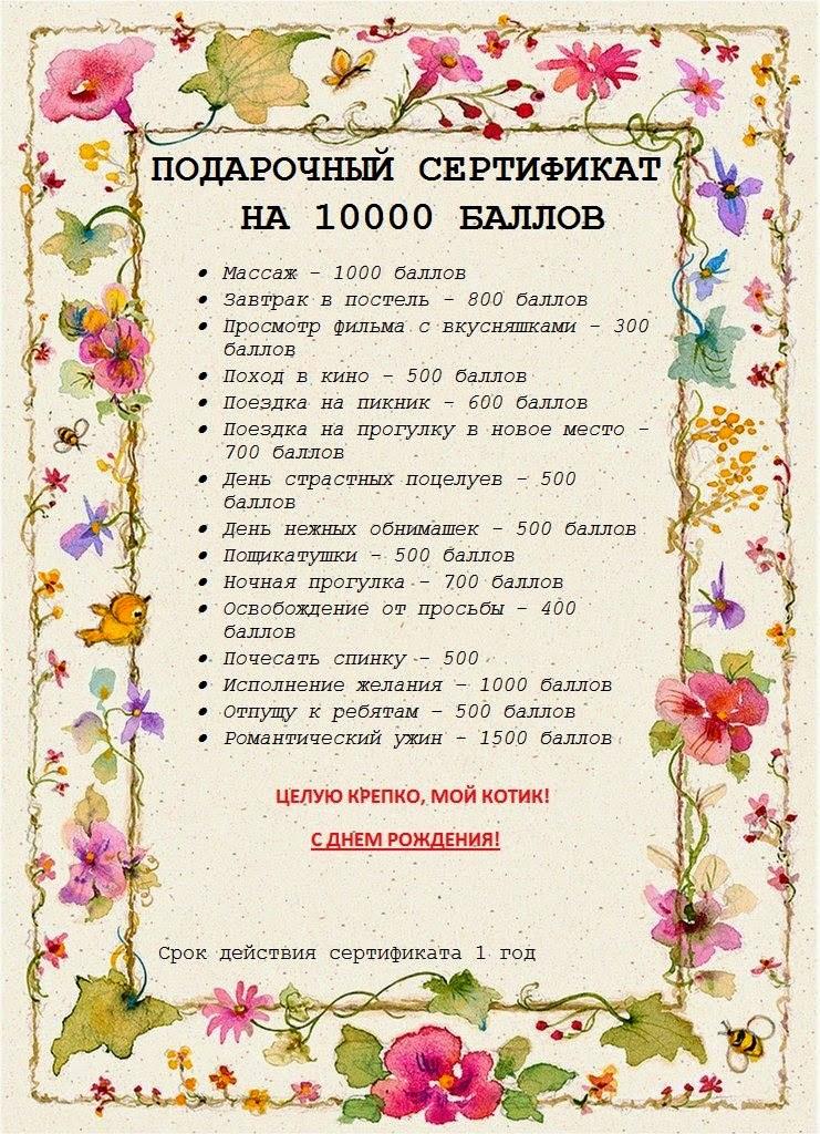 Подарочный сертификат с баллами для любимого своими
