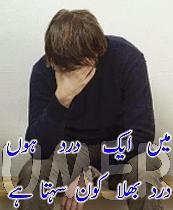 Sad Poetry | Sad Urdu Poetry | 2 Lines Poetry | Urdu Poetry World,Urdu Poetry,Sad Poetry,Urdu Sad Poetry,Romantic poetry,Urdu Love Poetry,Poetry In Urdu,2 Lines Poetry,Iqbal Poetry,Famous Poetry,2 line Urdu poetry,Urdu Poetry,Poetry In Urdu,Urdu Poetry Images,Urdu Poetry sms,urdu poetry love,urdu poetry sad,urdu poetry download,sad poetry about life in urdu