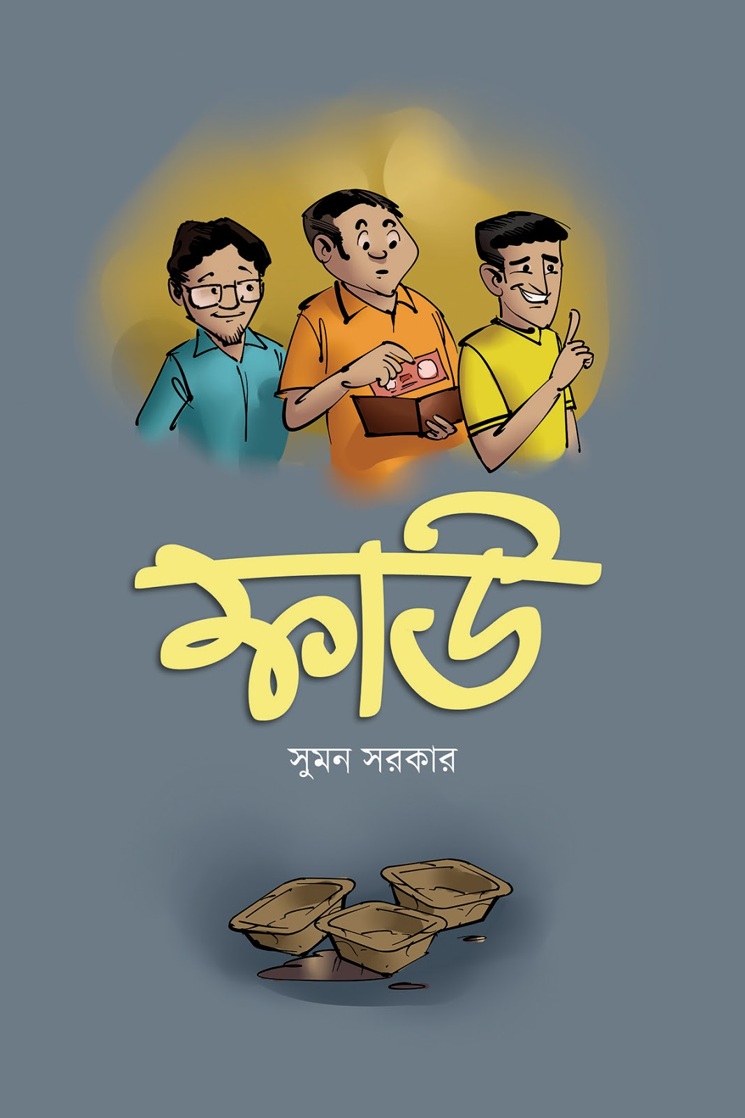 suman sarkar fau funny storybook illustration young men eating free fuchka
