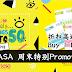 SASA 周末特别Promotion!折扣高达50%!姐妹们注意了~