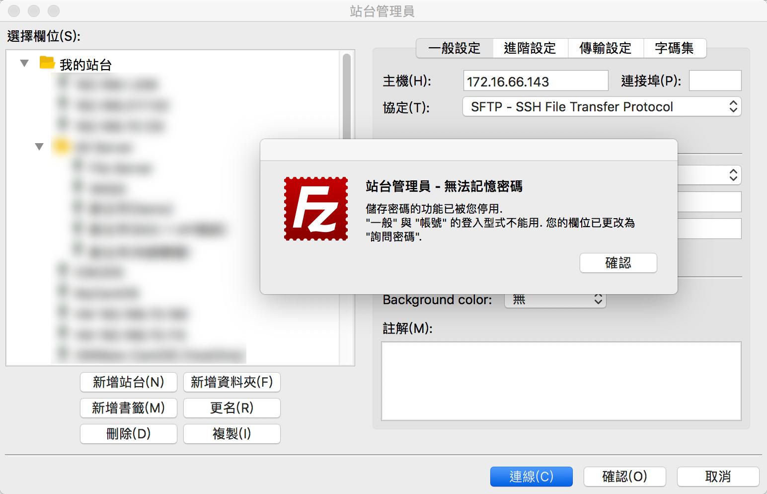 Filezilla 密碼停用