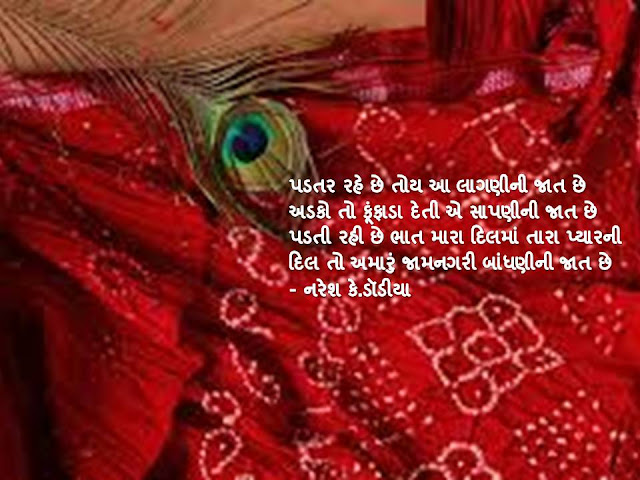 दिल तो अमारुं जामनगरी बांधणीनी जात छे Gujarati Muktak By Naresh K. Dodia