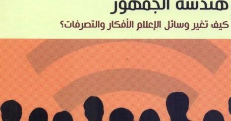 كتاب هندسة الجمهور