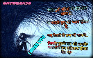 i, Miss, You, Shayari, in, Hindi