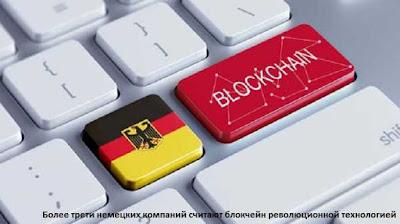 Более трети немецких компаний считают блокчейн революционной технологией