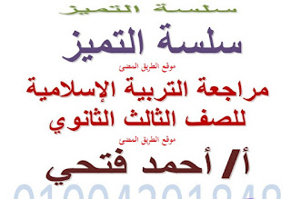 حمل المراجعه النهائيه في التربيه الدينيه الاسلاميه للصف الثالث الثانوى ,سلسله التميز للاستاذ احمد فتحي.