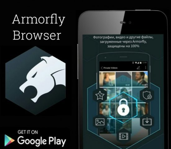 armorfly browser app