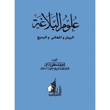 كتاب علوم البلاغة لأحمد مصطفى المراغي pdf