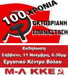 100 χρόνια από την Οκτωβριανή Επανάσταση