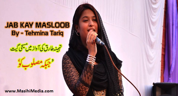 Tehmina Tariq's 2016 Christian Geet Video