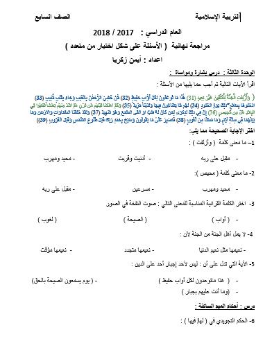 ورقة عمل تربية اسلامية للصف التاسع مع الإجابات الفصل الثالث 1442