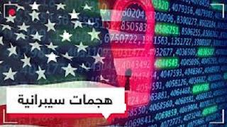 هجمات سيبرانية خطيرة تضرب الولايات المتحدة 2019