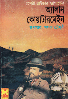 Sir Henry Rider Haggard Bangla Onubad e-Book PDF