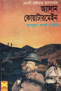 Allan Quatermain Bengali PDF