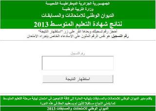 موقع onec نتائج شهادة التعليم الابتدائي حسب رقم التسجيل بالجزائر