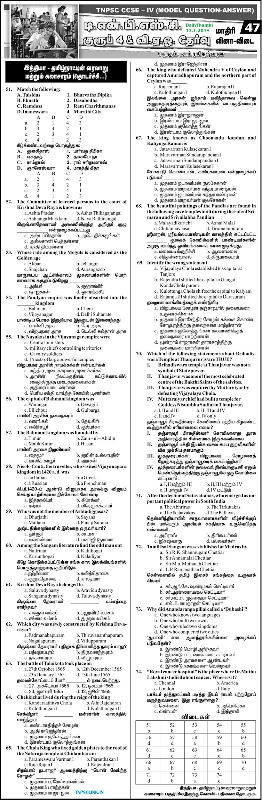 TNPSC Group 4 History Tamil (Dinathanthi Jan 13, 2018) Download as PDF