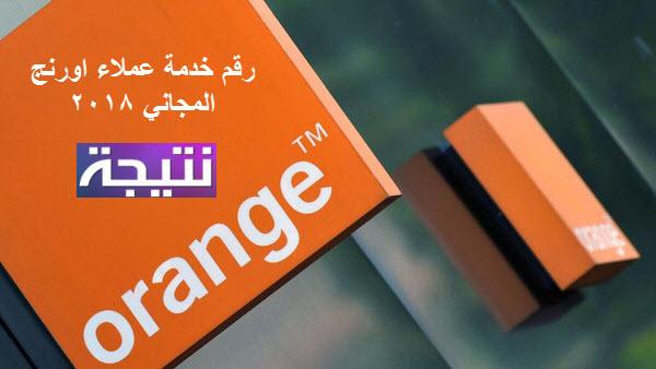 رقم خدمة عملاء اورنج المجاني 2018 و orange dsl