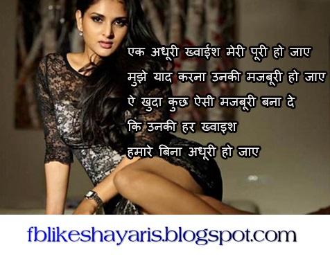 Ek Aadhuri Khawaish रोमांटिक शायरी - Romantic Shayari