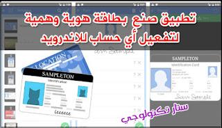 تطبيق صنع  بطاقة هوية وهمية لتفعيل أي حساب Fake ID Generator للاندرويد