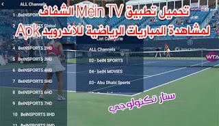 تحميل تطبيق Mein TV الشفاف لمشاهدة المباريات الرياضية  Apk أحدث إصدار