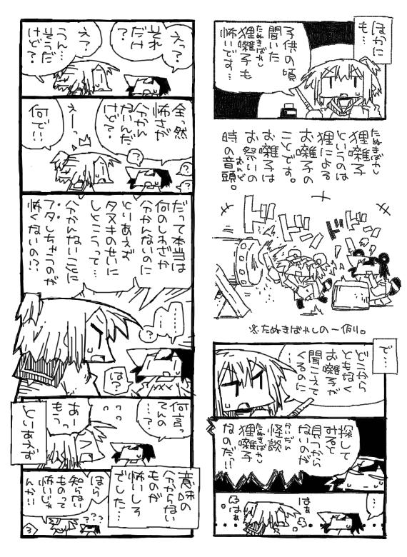 家猫日記20180802_ページ03