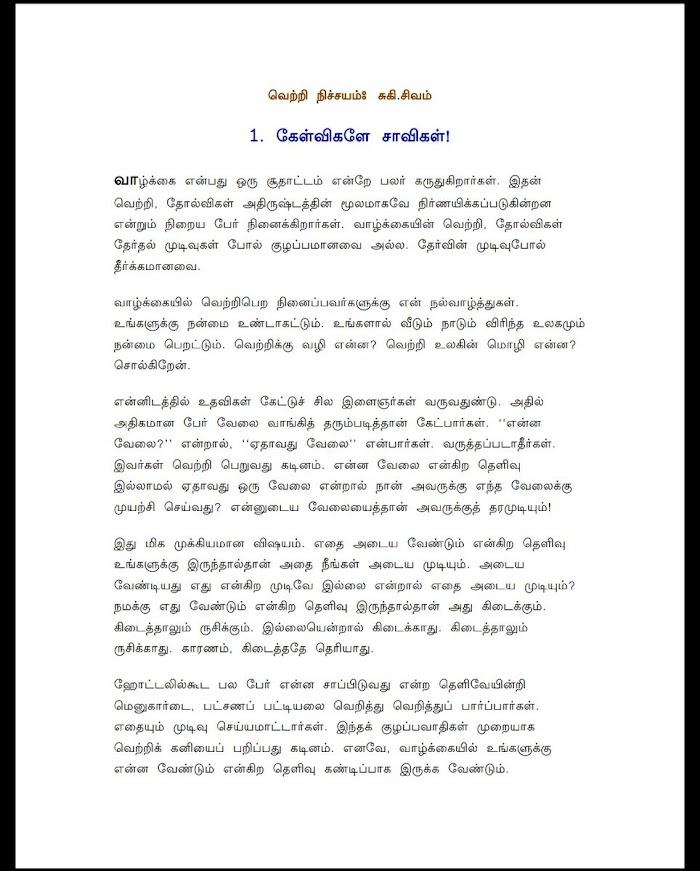 Vetri Nichayam(வெற்றிநிச்சயம்)-Sukisivam PDF download
