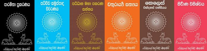 Image result for rerukane chandawimala thero books