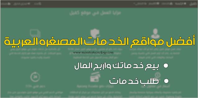 افضل مواقع الخدمات المصغرة العربية