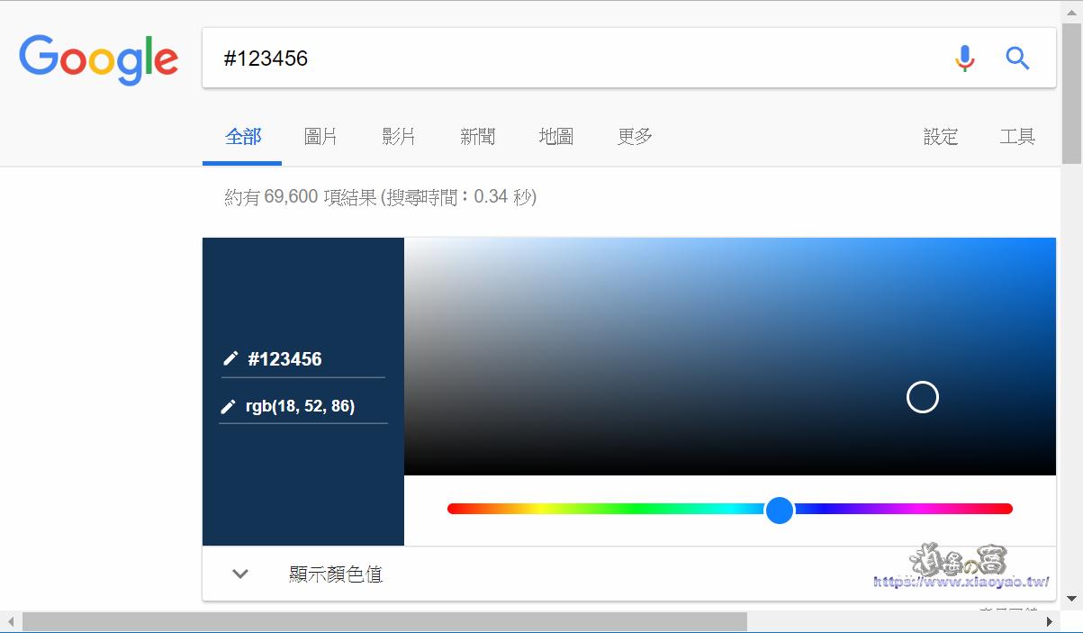 Google 搜尋還有顏色挑選器、計算機、看天氣、股價等功能