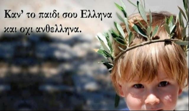 Φτιάξτε Ελληνόπουλα – Δείξτε τους το μεγαλείο των Αρχαίων μας…