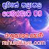 රාහු කාලය | ලග්න පලාපල 2020 | Rahu Kalaya 2020 |2020-02-09