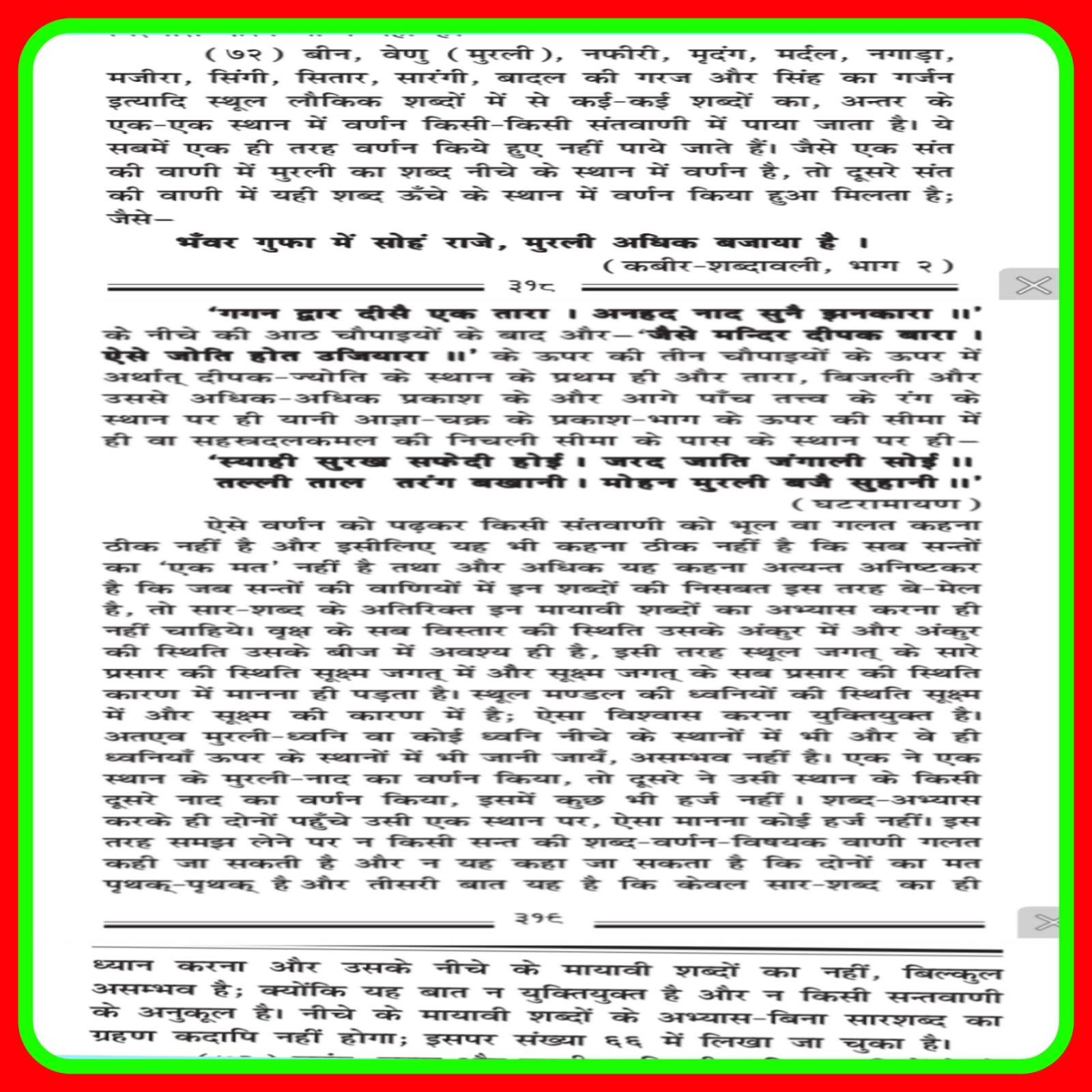 मोक्ष दर्शन (72), Sarsabad description and meditation in the words of saints -सद्गुरु महर्षि मेंहीं/मोक्ष दर्शन पारा 72