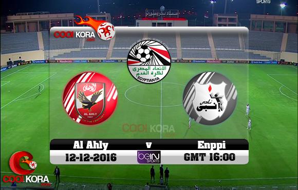 مشاهدة مباراة إنبي والأهلي اليوم 12-12-2016 في الدوري المصري