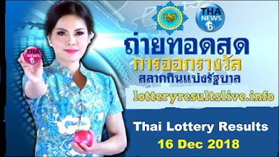 Thailand Lottery Results Today 16 December 2018 Live Online