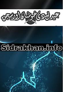 Eid Ne Di Khushiyan Aur Sajan