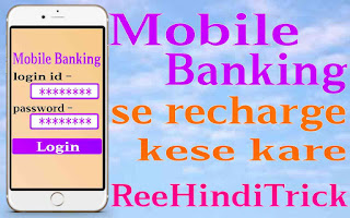 Mobile banking se recharge kaise kare 1