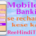 Mobile banking se recharge kaise kare