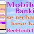 Mobile banking se recharge kaise kare