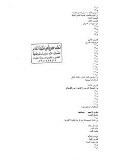 مرشحات التربية الاسلامية الصف السادس الاعدادي للاستاذ عدنان البياتي - 2016