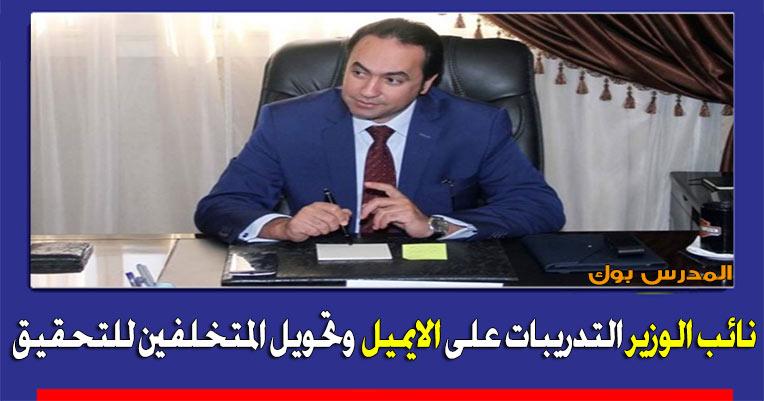 نائب الوزير التدريبات علي الأيميل وتحويل المتخلفين للتحقيق