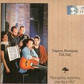 Νυχτερινός Περίπατος Στην Ιερά Οδό (1997)
