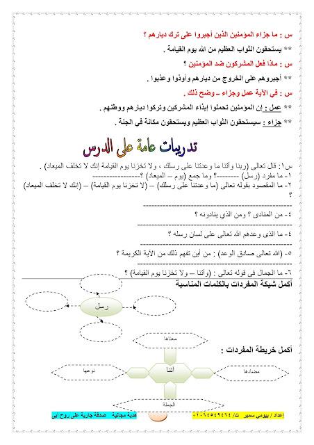 مذكرة اللغة العربية خامسة ابتدائي ترم أول 2017-2018