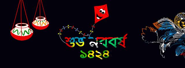Pohela Boishakh Facebook Cover Photo