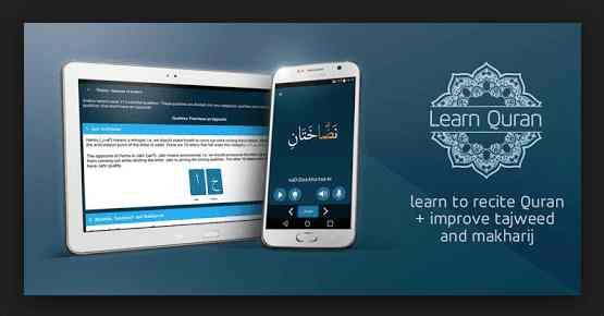 تعلم القرآن APK