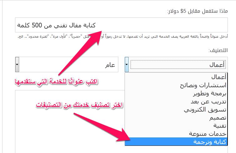 شرح التسجيل في خمسات