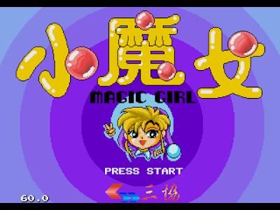 【MD】小魔女鈴鈴(Magic Girl、魔法少女)繁體中文版,超可愛的飛行射擊遊戲!