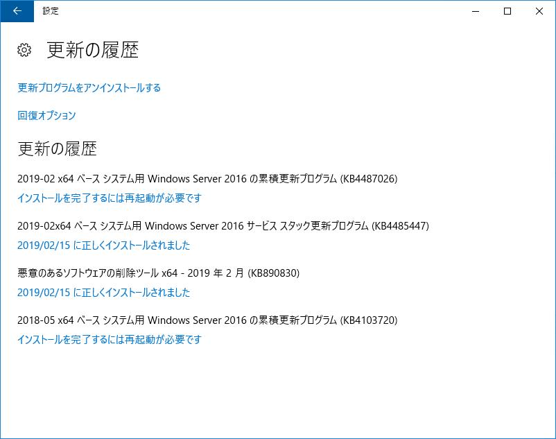 さっしーの試してみるか3: Windows Server 2016用の新しい
