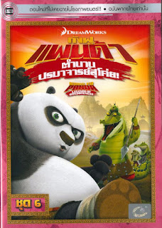 Kung Fu Panda: Legends Of Awesomeness Vol.6 กังฟูแพนด้า ตำนานปรมาจารย์สุโค่ย! ชุด 6