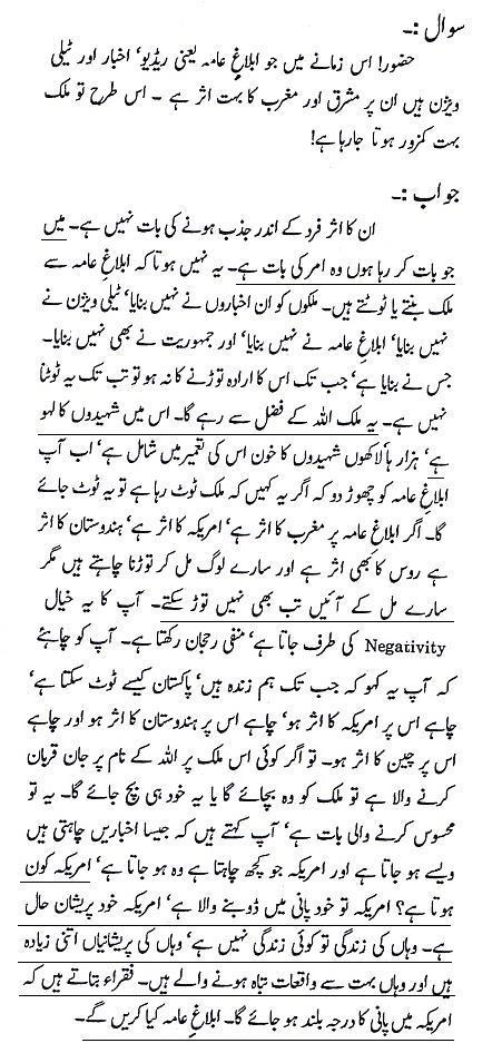 Future of Pakistan (Insha Allah): Future of America? Enemies Can